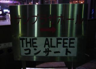 alfee.JPG